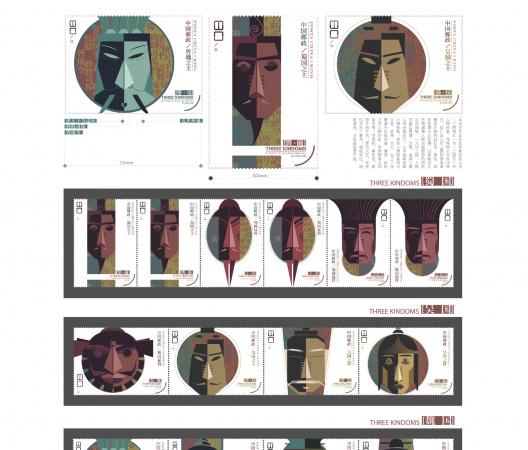 《几何三国》邮票视觉设计