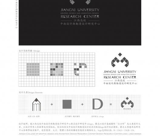 江西高校平面设计与动漫设计研究中心logo
