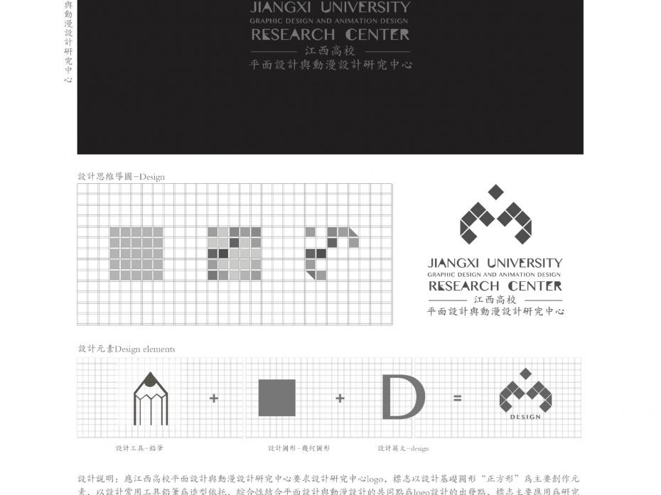 江西高校平面设计与动漫设计研究中心logo 1