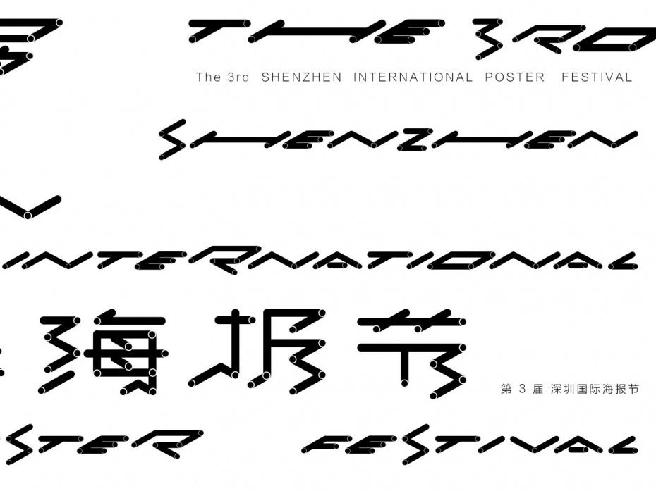 The 3rd Shenzhen International Poster Festival 1