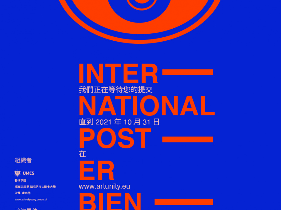 5. International Poster Biennale Lublin 1