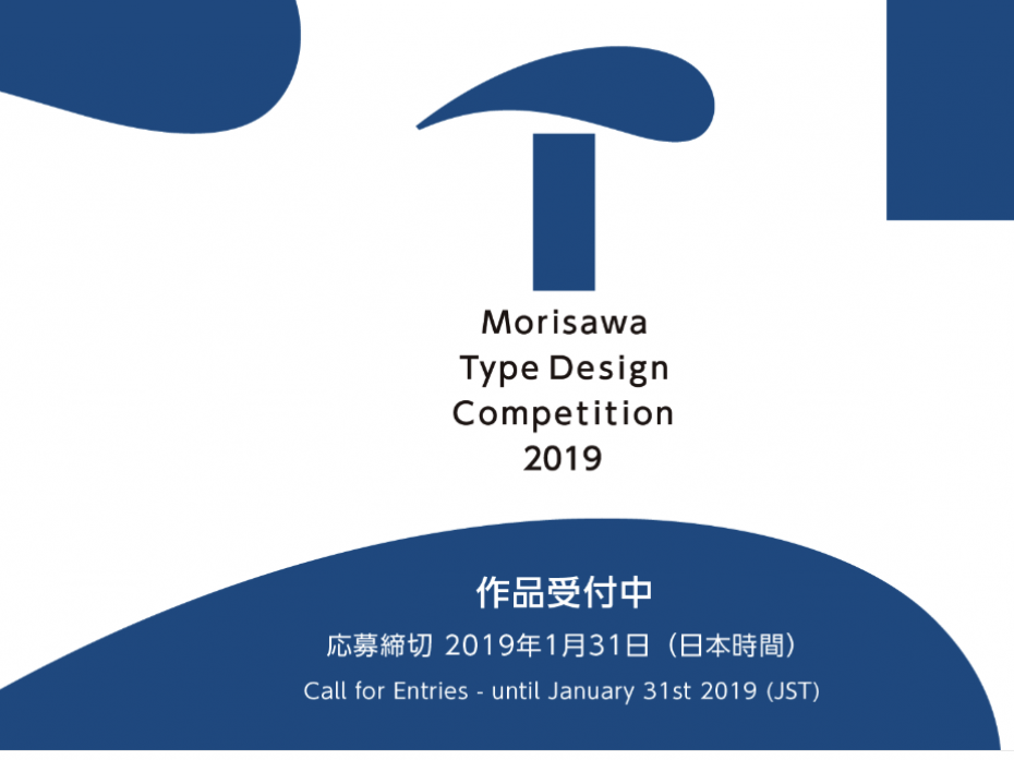 Morisawa Type Design Competition 2019 1