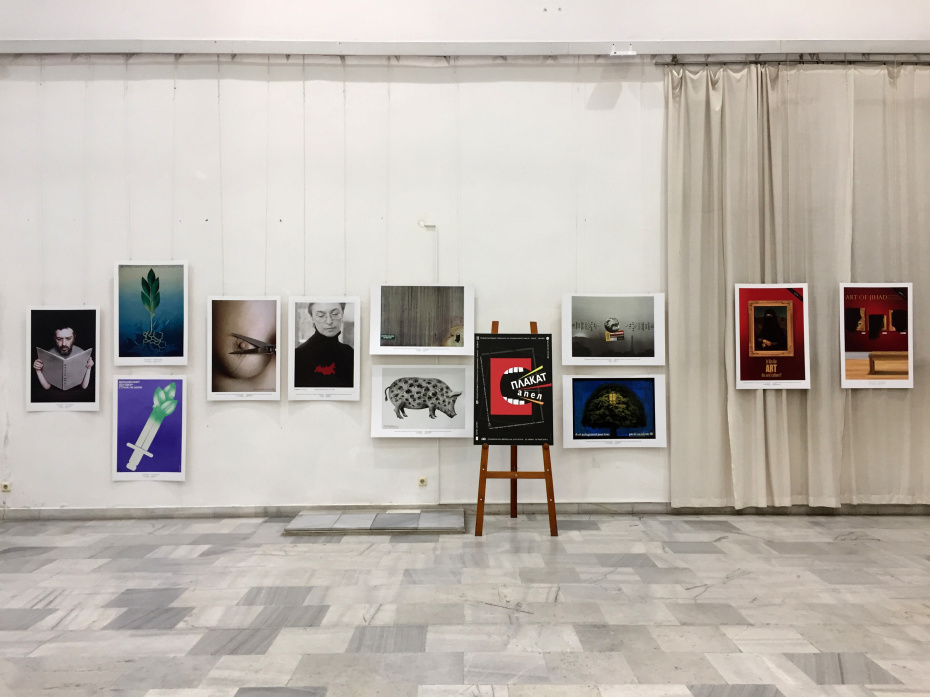 "Exhibition "" The power of social poster"", Selection of posters from International Triennial of the Political Poster Show of Mons 2016, Belgium, 1"