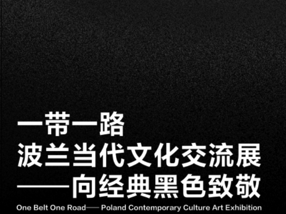 One Belt One Road — Contemporary Art Exhibition 1