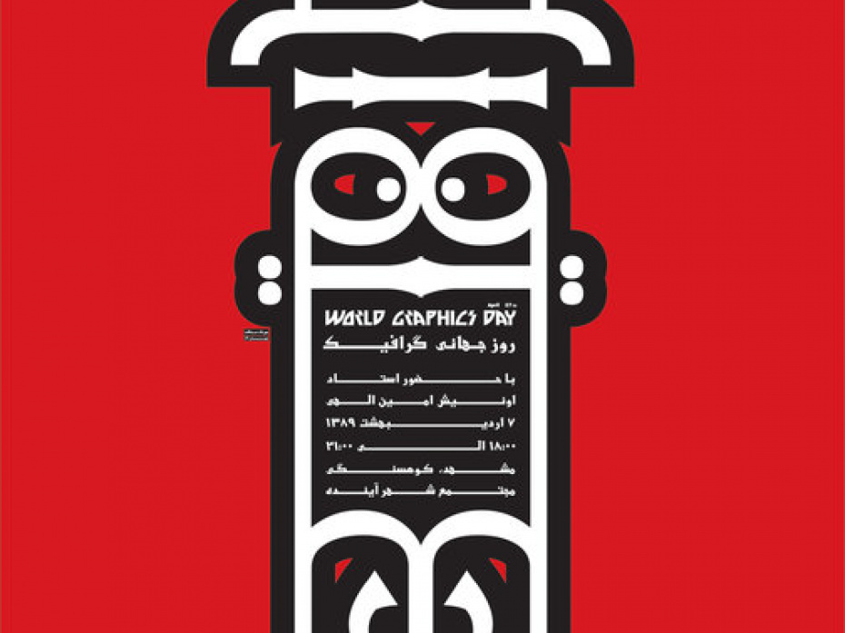"Onish Aminelahi's lecturer and Solo Poster exhibition for the ""world graphic day"", koohsangi, Mashhad, Iran, 1"