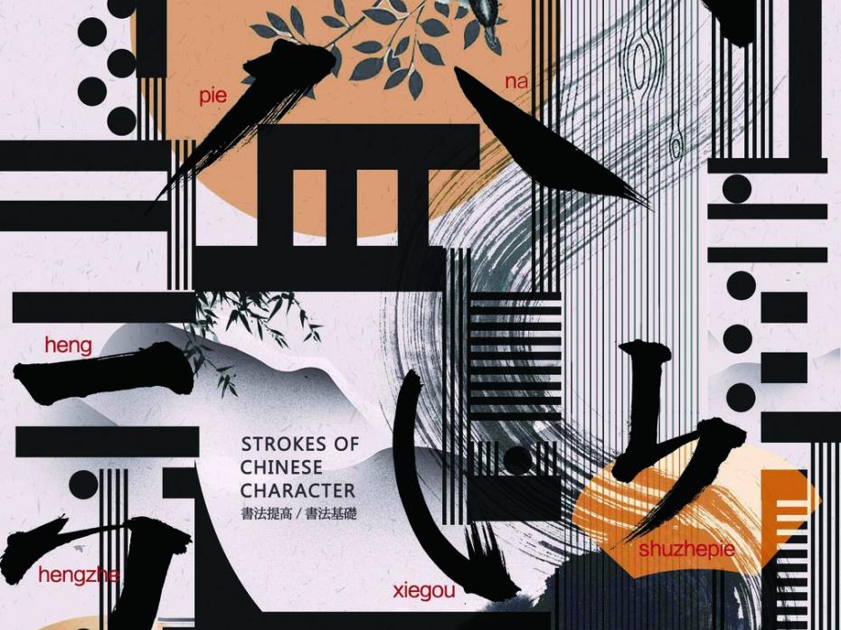 STROKES OF CHINA CHARACTER 1