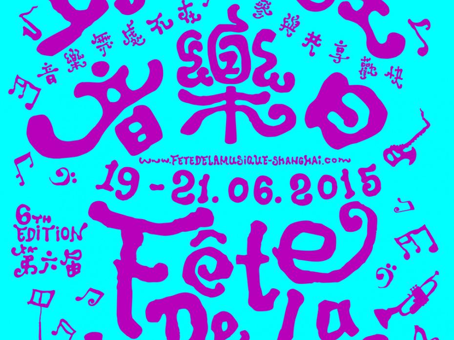 Fête de la Musique 2015-Shanghai 1