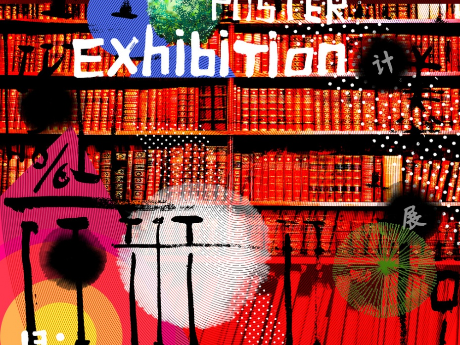 Poster Exhibition 1