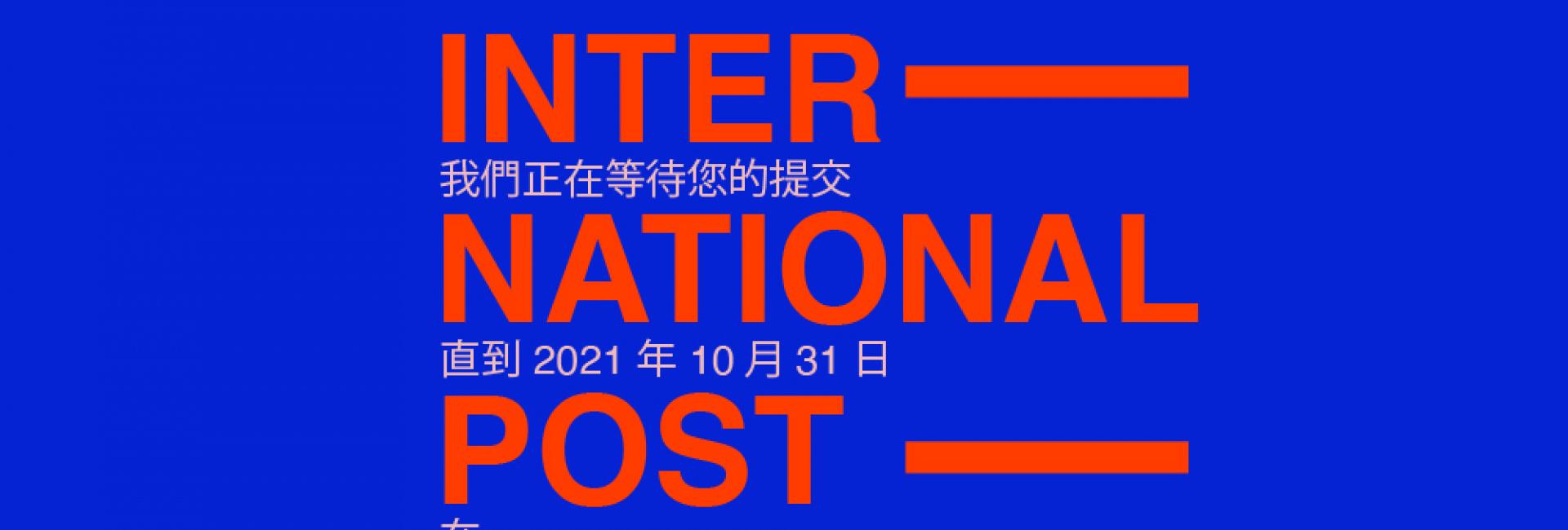 5. International Poster Biennale Lublin