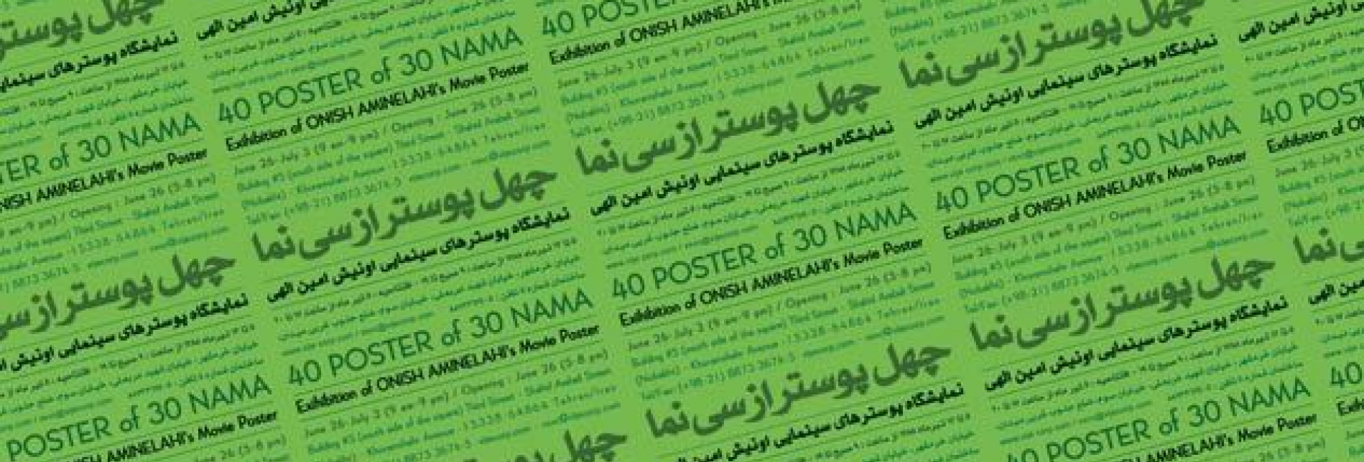 Onish Aminelahi's Solo Cinema poster exhibition in Tehran