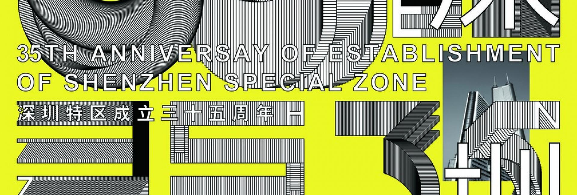 35th Anniversay of Establishment of Shenzhen Special Zone 2