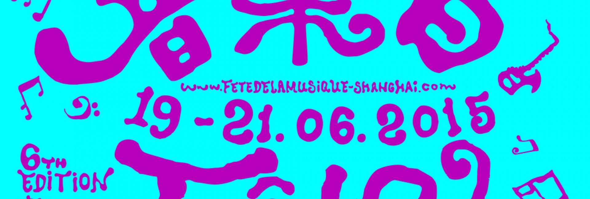 Fête de la Musique 2015-Shanghai