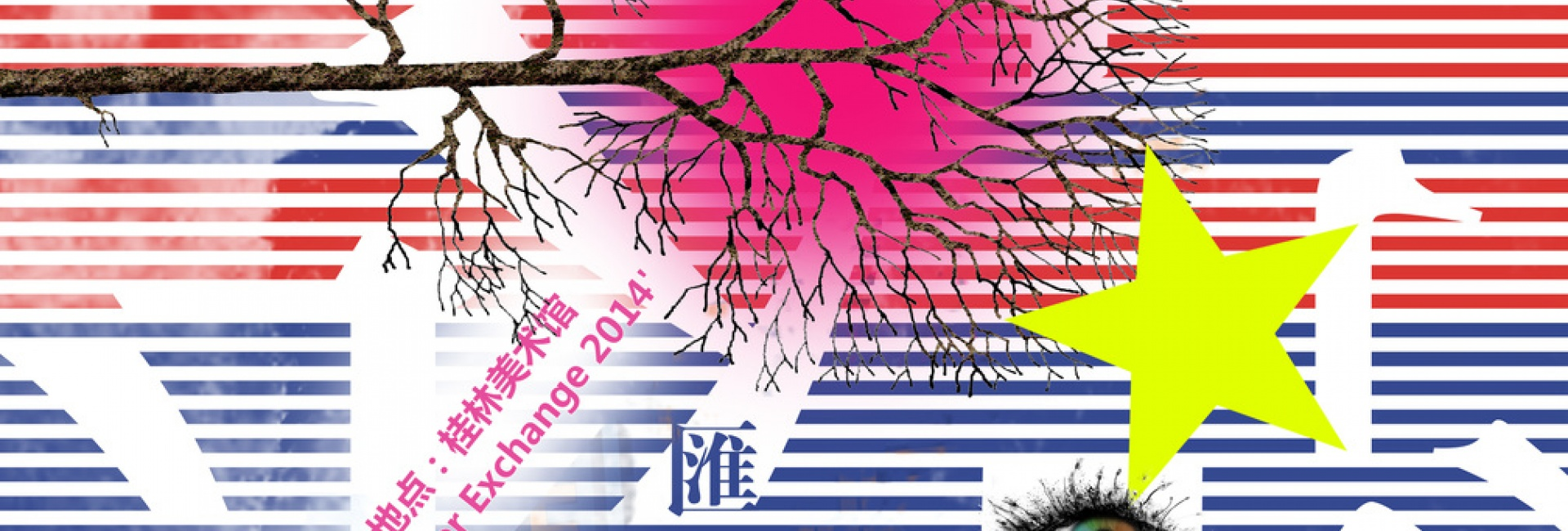 Usa & China Typographic Poster Exchange