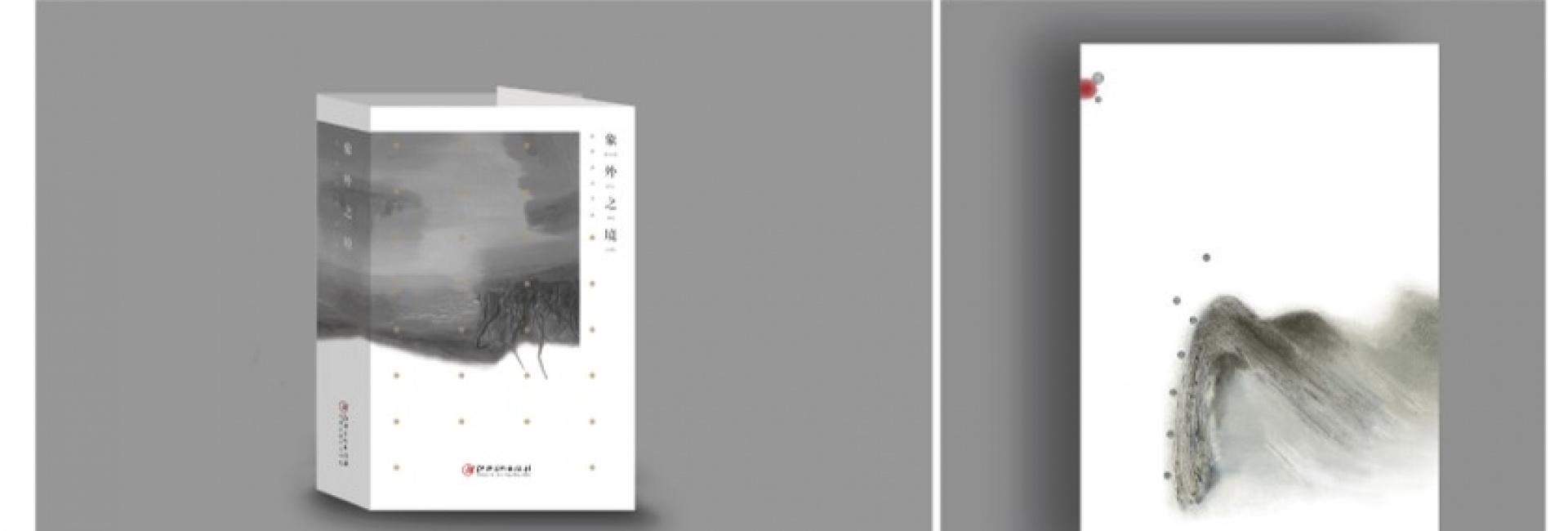 Book Design of  '象外之境'陈锋油画作品