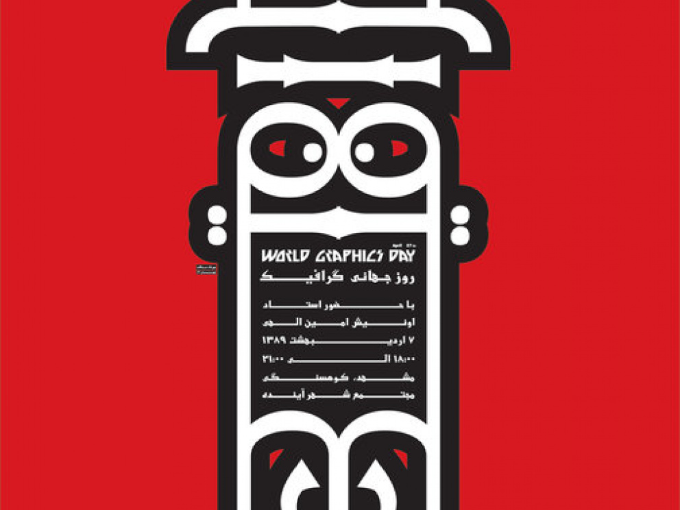 "Onish Aminelahi's lecturer and Solo Poster exhibition for the ""world graphic day"", koohsangi, Mashhad, Iran,"