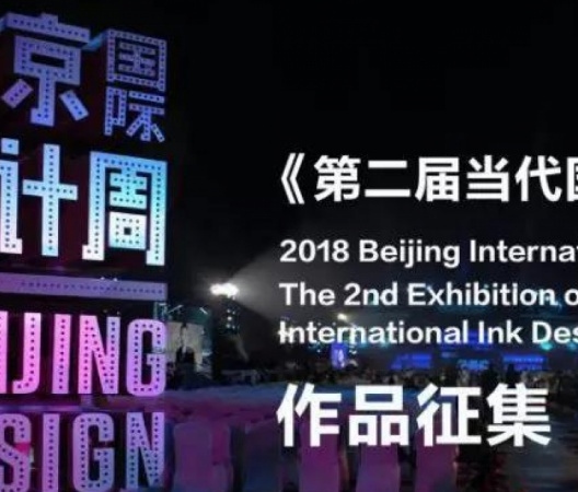 2018 Beijing International Design Week