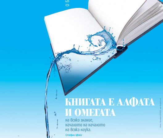 """Exhibition - interaction of author posters """"I love to read"""""""