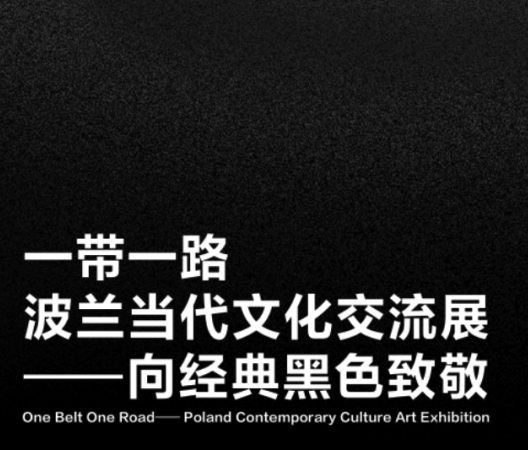 One Belt One Road — Contemporary Art Exhibition