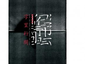 FIVE STAR — sztuka chińskiego plakatu 4