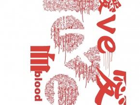 FIVE STAR — sztuka chińskiego plakatu 5