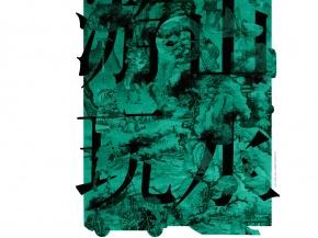FIVE STAR — sztuka chińskiego plakatu 8