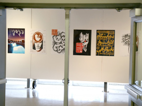 Persian Garden in USA - An exhibition of Iranian Posters & Onish Aminelahi 's Lecture at Michigan State University, USA 14