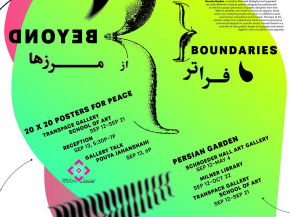 Beyond Boundaries: Persian Garden Exhibition in Illinois State University school of Art 5