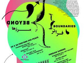Beyond Boundaries: Persian Garden Exhibition in Illinois State University school of Art 7