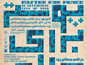 20*20 | Poster For Peace | Gardiner Gallery of Art, Oklahoma, USA | The Palace Prison 'Qasr' Gallery, Tehran, IRAN | 49