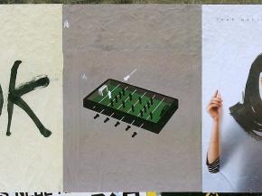 ANFACHEN AWARD 2017 »Tolerance«, International Poster Exhibition, Hamburg 33