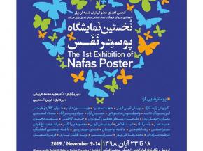 "Invitational poster exhibition, ""Nafas, Organ Donation"". Ardabil, Iran, 2019 9"