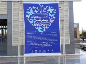 "Invitational poster exhibition, ""Nafas, Organ Donation"". Ardabil, Iran, 2019 13"