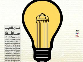 Invitational Poster Exhibition: HAFEZ | Dena Gallery,TEHRAN | Kiavash Gallery, TABRIZ 2