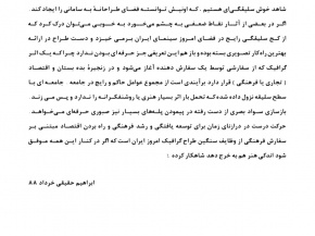 Onish Aminelahi's Solo Cinema poster exhibition in Tehran 4
