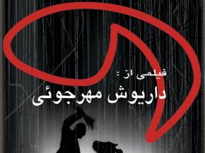 Cinema Posters and brochures by Onish Aminelahi 17