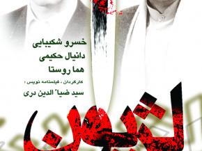 Cinema Posters and brochures by Onish Aminelahi 28