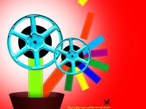 Cinema Posters and brochures by Onish Aminelahi 43