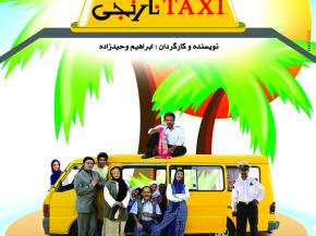 Cinema Posters and brochures by Onish Aminelahi 49