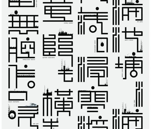 字·境  Font-Realm of aesthetics