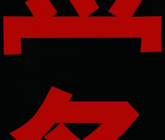 《愛-受》(LOVE-SUPPORT)