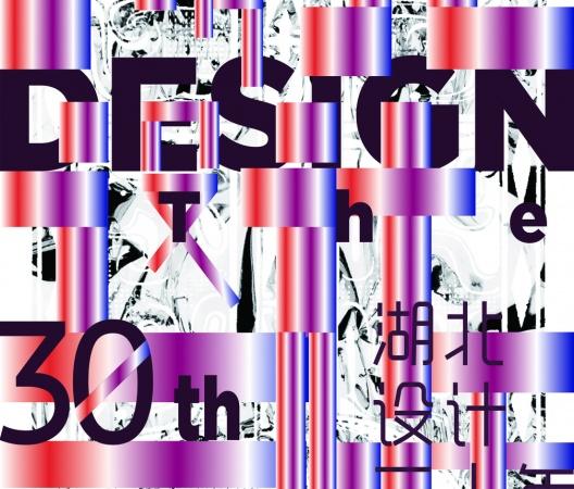 China-Zhongyang Li-《hubei design 30 anniversary》