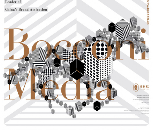 The Image Promotion Poster of Bocconi 2
