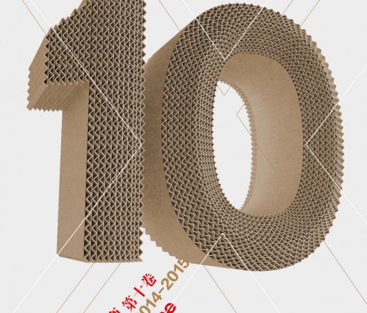 China Design Yearbook x volume