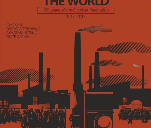 Victor Khrushch. Ten days - that shook the world 1, 2, 3, Victor Khrushch. Crime and Punishment, Victor Khrushch. Mad Money