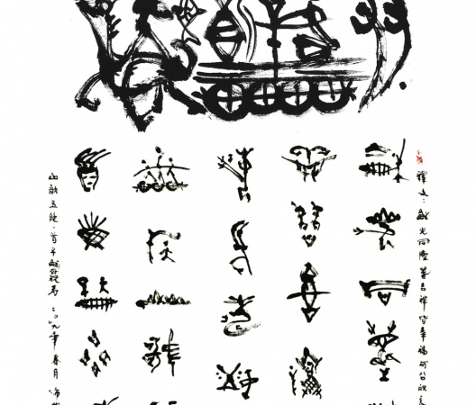 Oracle impression of Chinese characters